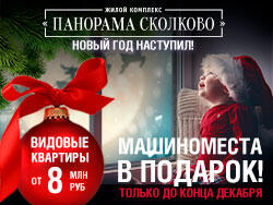ЖК «Панорама Сколково». Ключи в день покупки! Видовые квартиры и пенхаусы от 8 млн